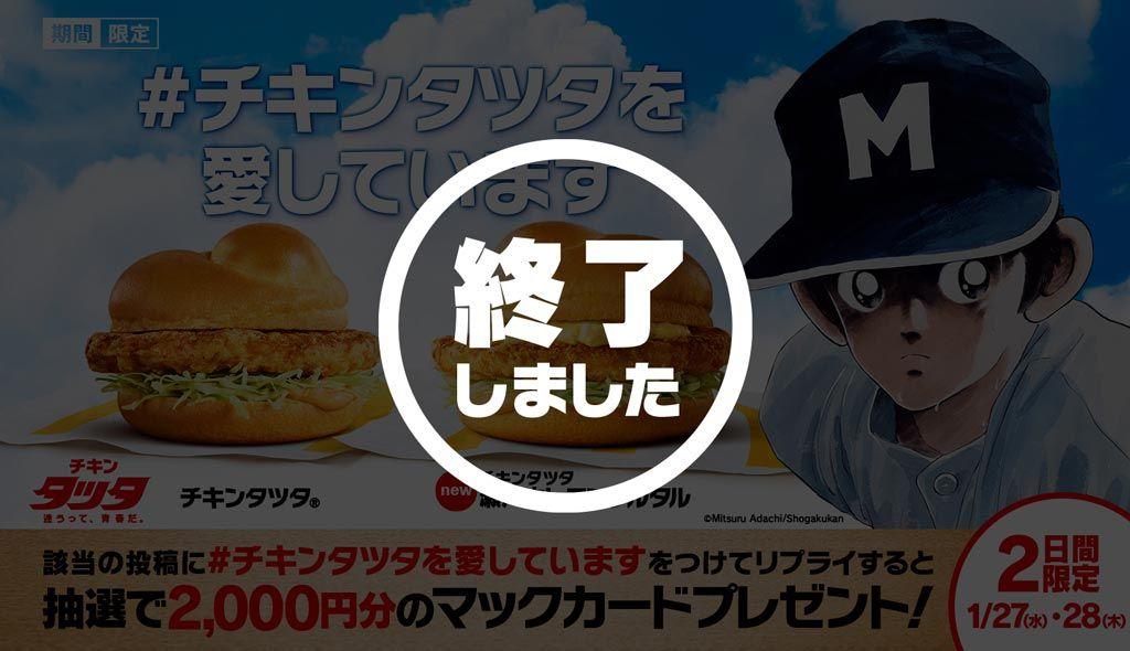 リプライで当たる!「#チキンタツタを愛しています」キャンペーン   McDonald's Japan