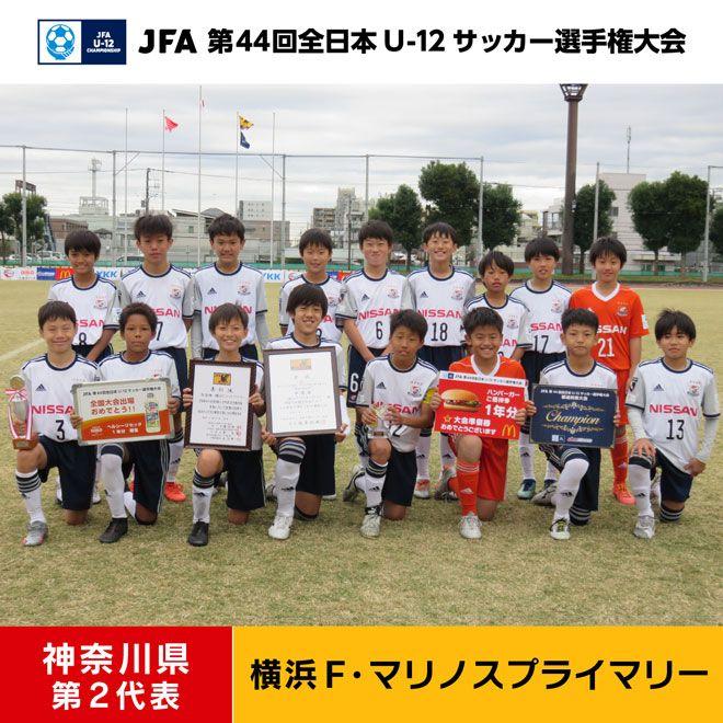 特別枠 横浜F・マリノスプライマリー