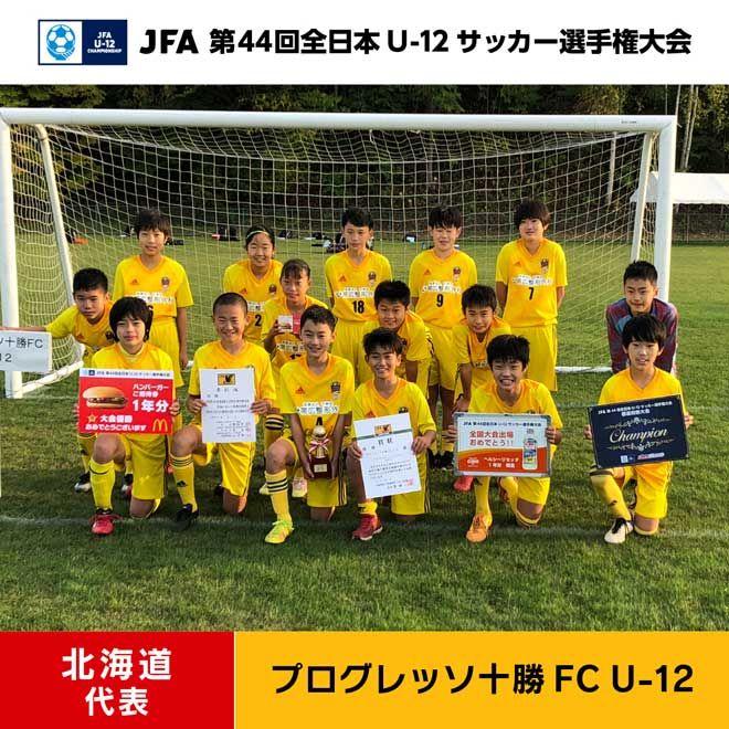 北海道 プログレッソ十勝FC U-12