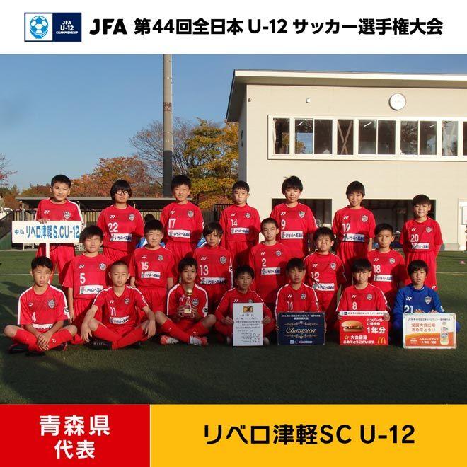 青森県 リベロ津軽SC U-12