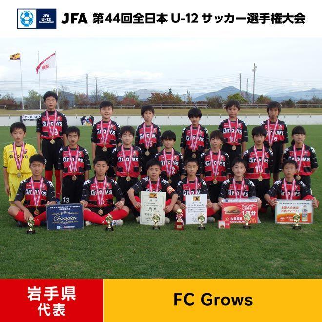 岩手県 FC Grows
