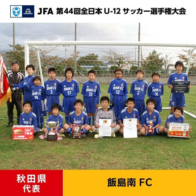 秋田県 飯島南FC
