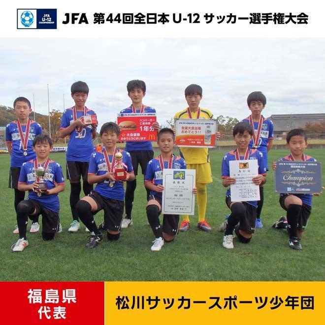 福島県 松川サッカースポーツ少年団