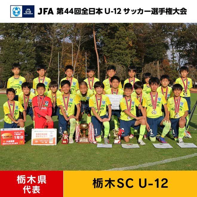 栃木県 栃木SC U-12