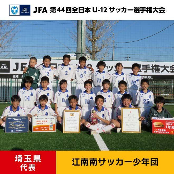 埼玉県 江南南サッカー少年団