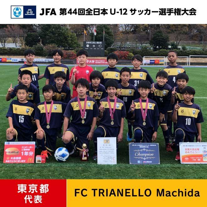 東京都 FC TRIANELLO Machida