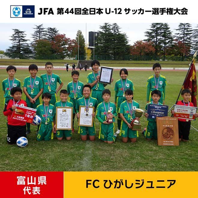 富山県 FCひがしジュニア