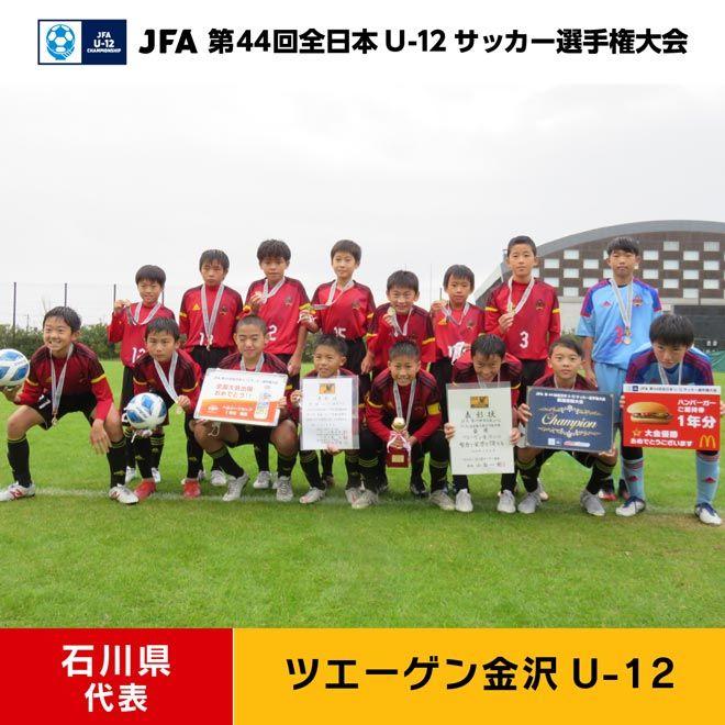 石川県 ツエーゲン金沢U-12