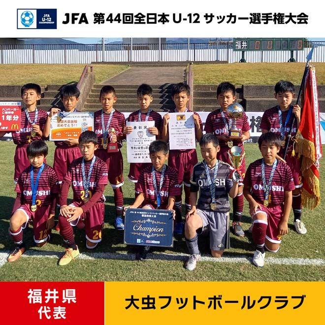 福井県 大虫フットボールクラブ