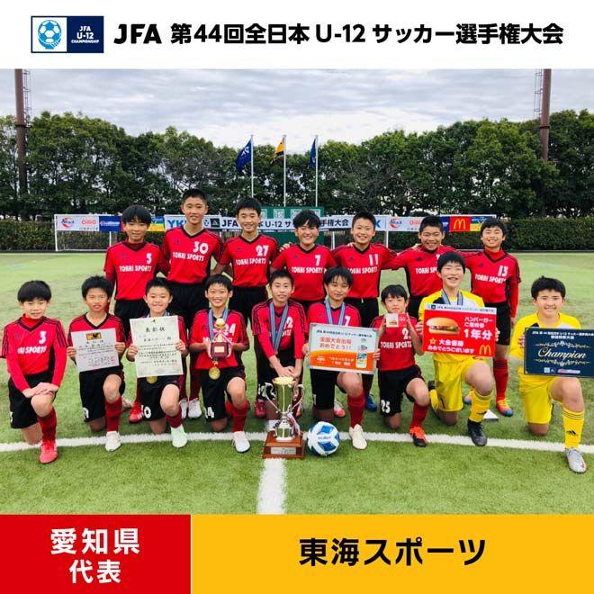 愛知県 東海スポーツ