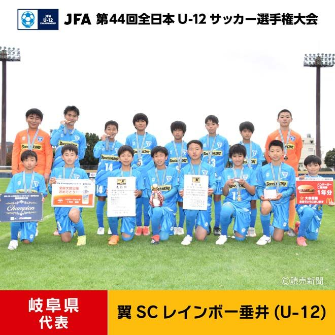 岐阜県 翼SCレインボー垂井(U-12)