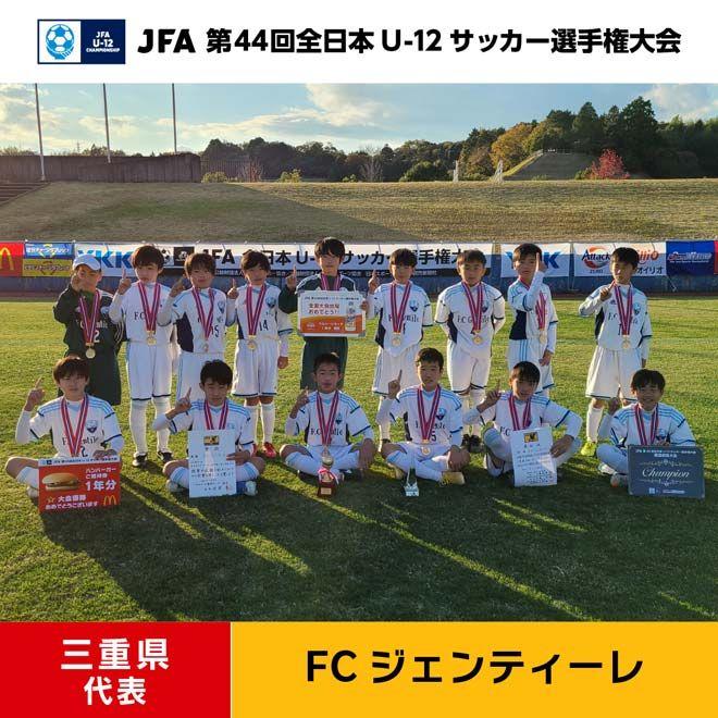 三重県 FCジェンティーレ