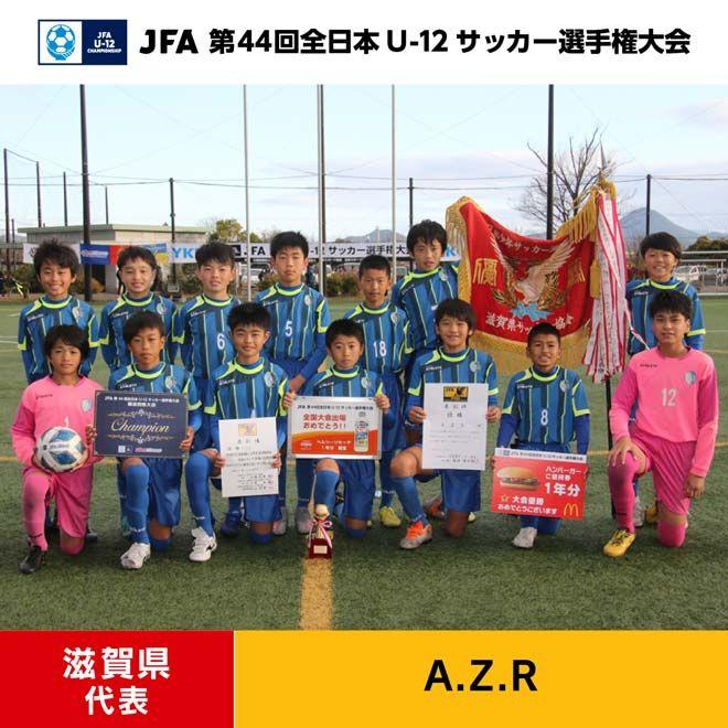 滋賀県 A.Z.R