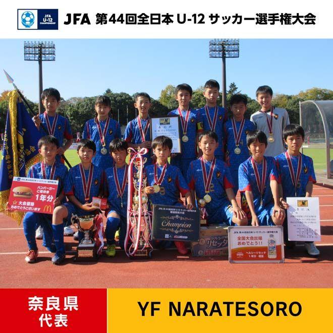 奈良県 YF NARATESORO