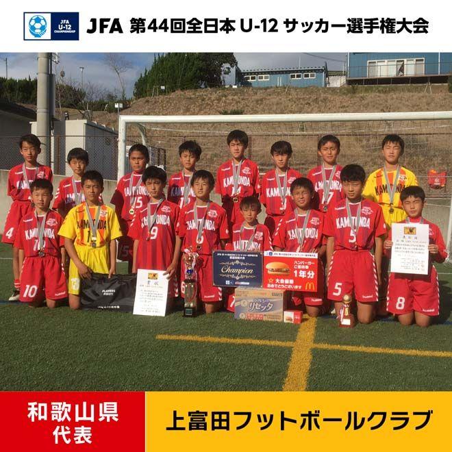 和歌山県 上富田フットボールクラブ