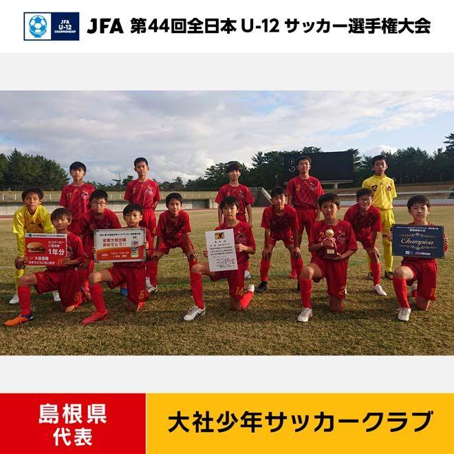 島根県 大社少年サッカークラブ