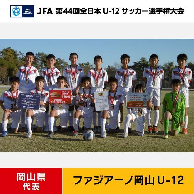 岡山県 ファジアーノ岡山U-12