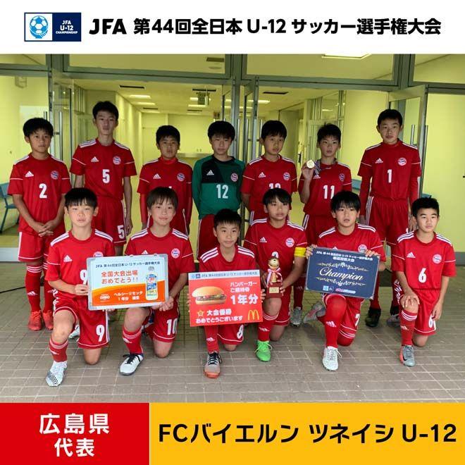 広島県 FCバイエルン ツネイシU-12