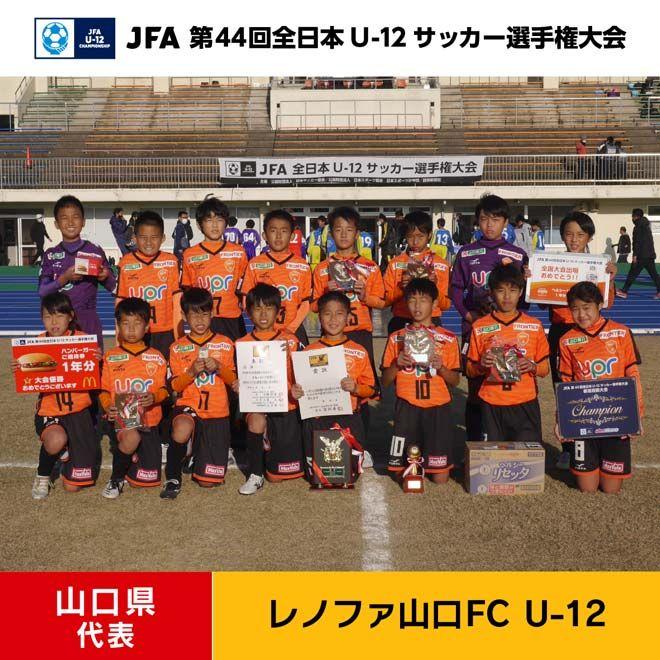 山口県 レノファ山口FC U-12