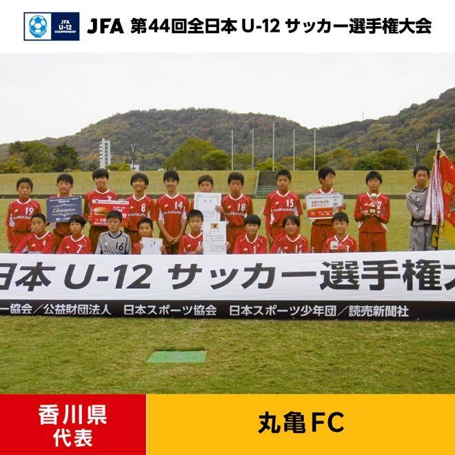 香川県 丸亀FC
