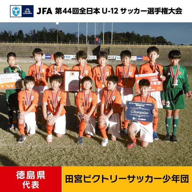 徳島県 田宮ビクトリーサッカー少年団