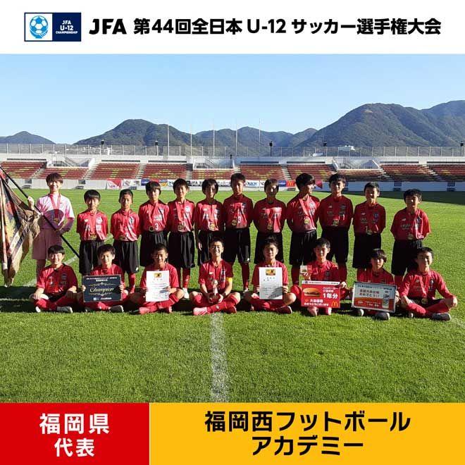 福岡県 福岡西フットボールアカデミー