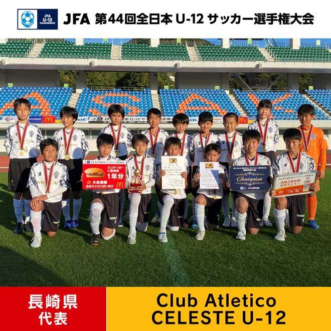 長崎県 Club Atletico CELESTE U-12