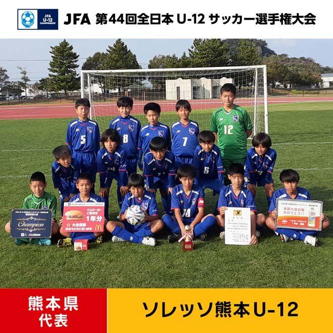 熊本県 ソレッソ熊本U-12