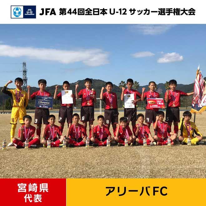 宮崎県 アリーバFC