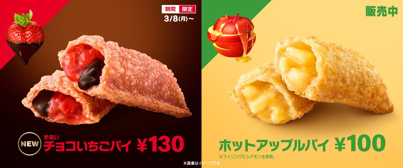 「ずるいチョコいちごパイ」が期間限定で3/8(月)~登場!