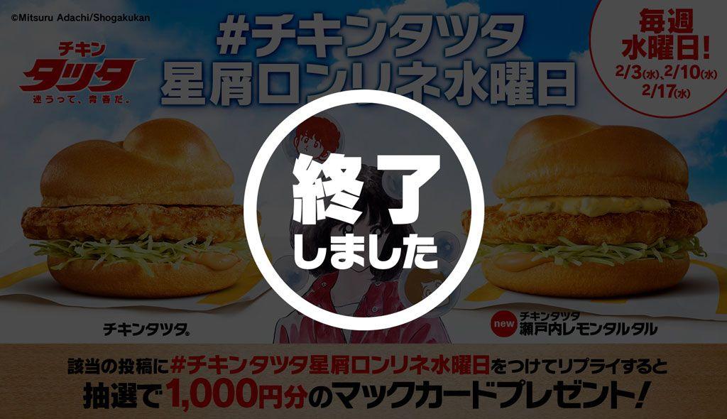 リプライで当たる!「#チキンタツタ星屑ロンリネ水曜日」キャンペーン   McDonald's Japan