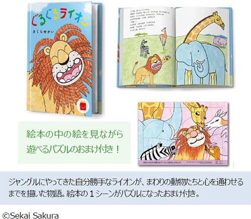 絵本 「ぐるぐるライオン」 作:さくらせかい