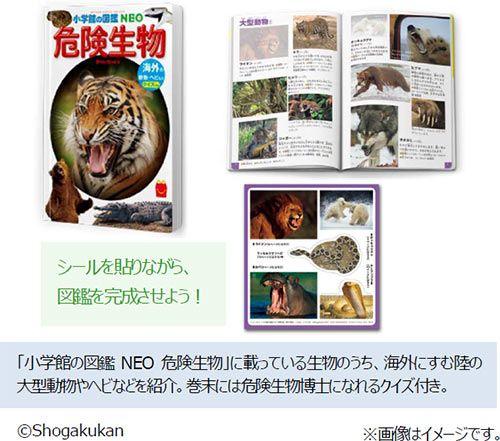 ミニ図鑑 「危険生物/海外の動物・ヘビなど クイズつき」 小学館の図鑑NEO