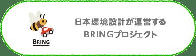 日本環境設計が運営するBRINGプロジェクト