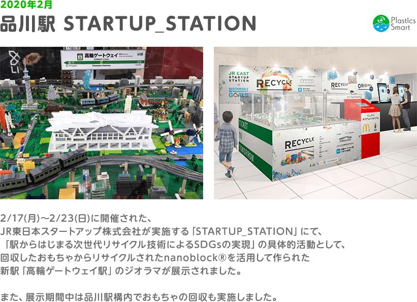 2020年2月 品川駅 STARTUP_STATION 2/17(月)〜2/23(日)に開催された、JR東日本スタートアップ株式会社が実施する「STARTUP_STATION」にて、「駅からはじまる次世代リサイクル技術によるSDGsの実現」の具体的活動として、回収したおもちゃからリサイクルされたnanoblock®を活用して作られた新駅「高輪ゲートウェイ駅」のジオラマが展示されました。また、展示期間中は品川駅構内でおもちゃの回収も実施しました。