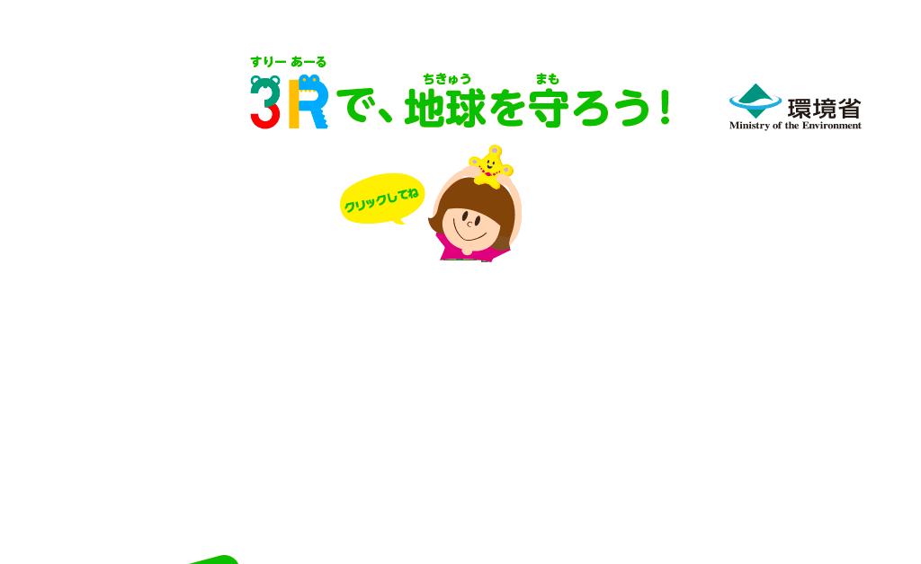 3R(すりーあーる)で、地球を守ろう! タップしてね! 環境省