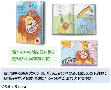 絵本 「ぐるぐるライオン」