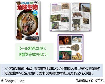 ミニ図鑑 「危険生物/海外の動物・ヘビなど クイズつき」小学館の図鑑NEO