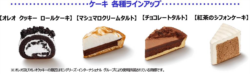 ケーキ各種ラインアップ