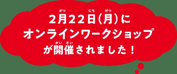 オンラインワークショップ2月22日開催!