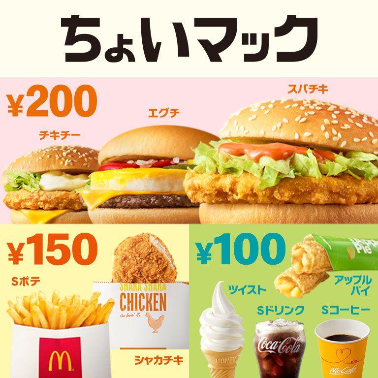 メニュー ちょい マック マクドナルド/「ちょいマック」コーヒーMサイズ期間限定で100円に