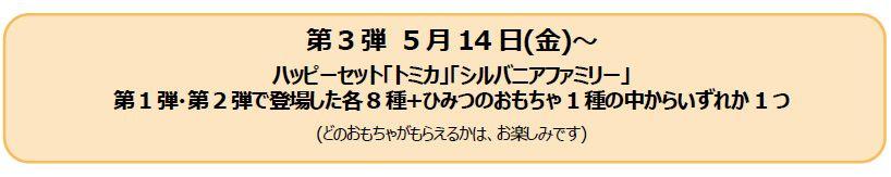 ハッピーセット「トミカ」「シルバニアファミリー」販売概要 第3弾 5月14日(金)~