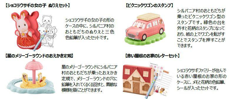 【ハッピーセット「シルバニアファミリー」おもちゃ概要】◆第1弾 4月16日(金)~4月29日(木)