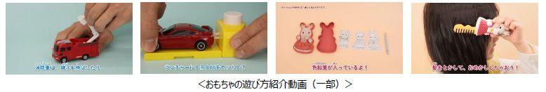 【おもちゃの遊び方紹介動画】