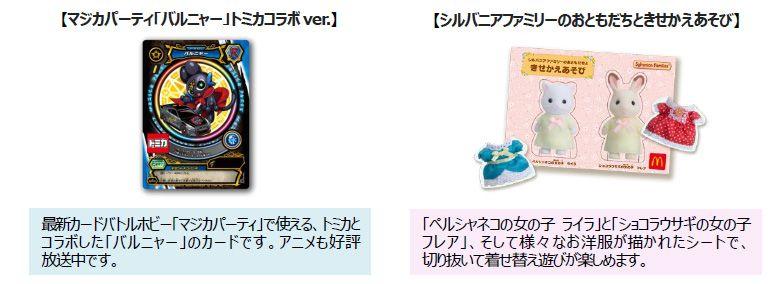 【週末プレゼント】「マジカパーティ『バルニャー』トミカコラボver.」
