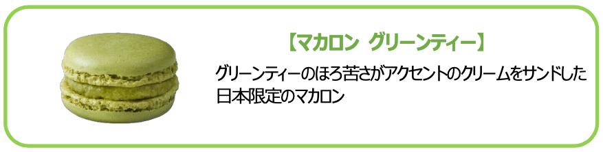 news_mcaroons_2