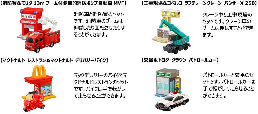 【ハッピーセット「トミカ」おもちゃ概要】◆第1弾 4月16日(金)~4月29日(木)