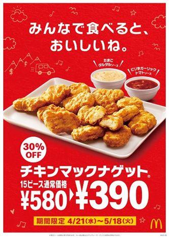 チキンマックナゲット 15ピース