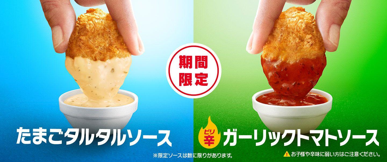 期間限定ソース2種「ピリ辛ガーリックトマトソース」と「たまごタルタルソース」も登場!
