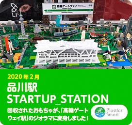 2020年2月 品川駅STARTUP_STATION